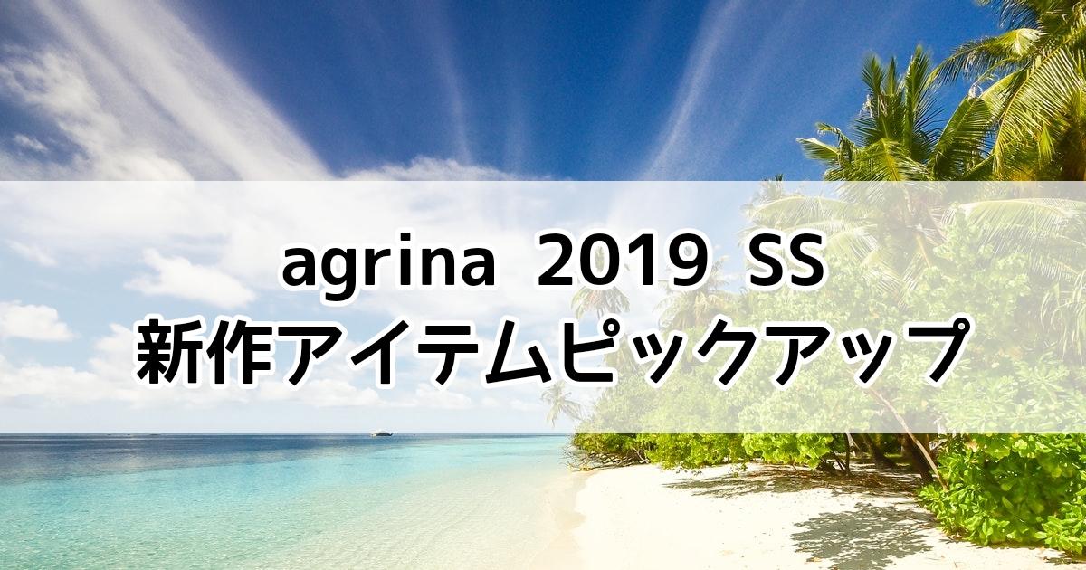 アグリナの2019SS新作アイテム