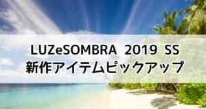 2019春夏新作|LUZeSOMBRAルース・イ・ソンブラのおすすめアイテム7選