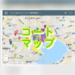 フットサルコート|コートマップ60!近隣のコート予約や個人参加フットサルの参考に