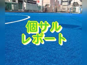 個サルの口コミ評判|Bonita(ボニータ)×アディダスフットサルパーク池袋のレポート(東京豊島区池袋)