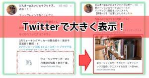 Twitterでブログ記事の大きいアイキャッチ画像を表示させる方法
