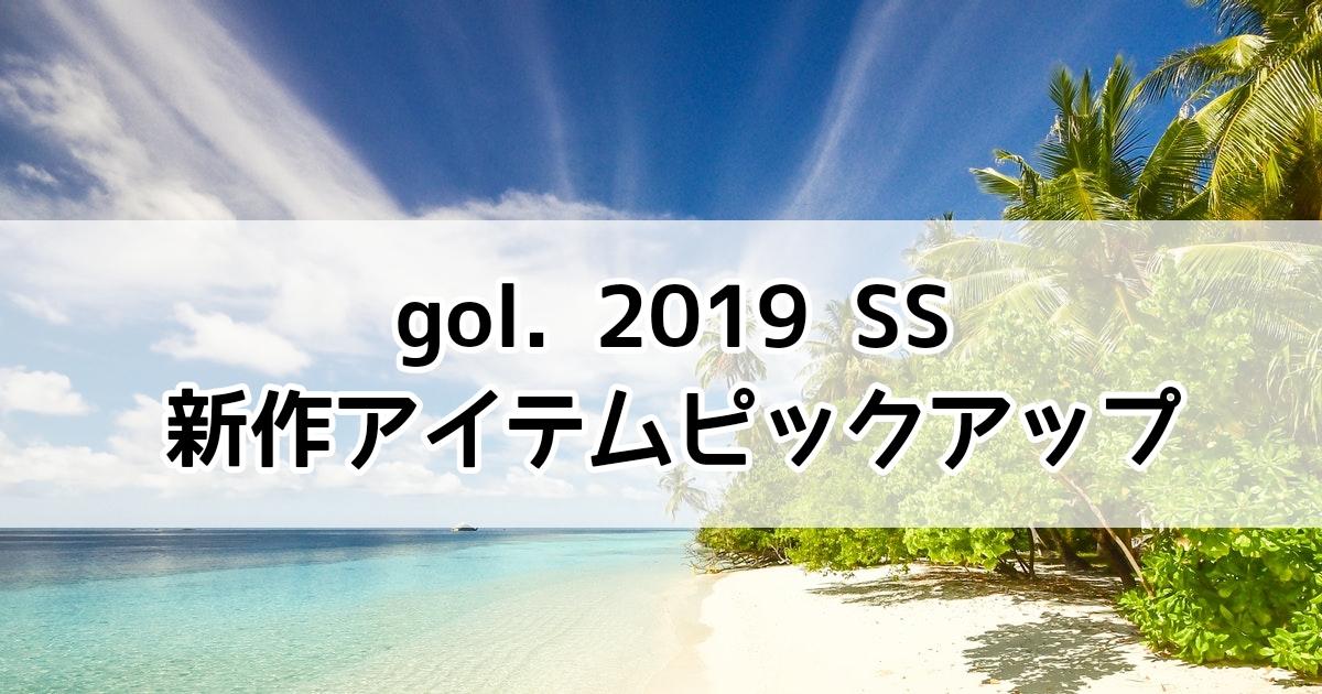 gol.の2019SS新作アイテム