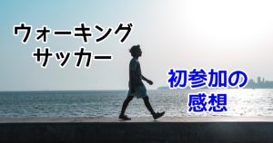 口コミ感想|ウォーキングサッカー体験会@東京に初参加した体験談