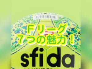 Fリーグ|Abema×リーグ×選手の協力タッグでファン急増中【7つの魅力】