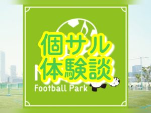個サルの口コミ評判|MIFAフットボールパークのレポート(東京江東区豊洲)