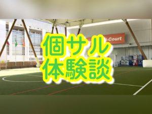 個サルの口コミ評判|カルチョ×浅草ROXスーパーマルチコートのレポート(東京台東区浅草)