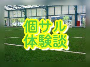 個サルの口コミ評判 フットサルクラブ東京×豊洲ドームのレポート(東京江東区豊洲)