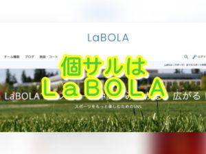 個サル申し込み|個サルならLaBOLA!サッカー、フットサル以外もあるよ