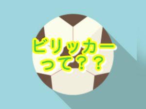 サッカー×ビリヤードのビリッカーとは?|プレー場所・会場