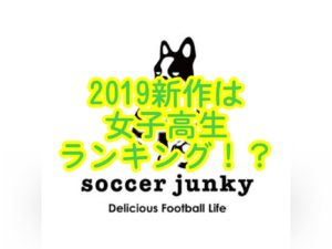 フットサルブランド|Soccer Junky(サッカージャンキー)2019春夏の新作はもうすぐ!?ホムペでは気に...