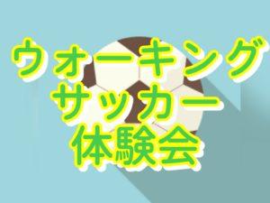 ウォーキングサッカーの3月体験会情報!東京千葉長野!静岡!!