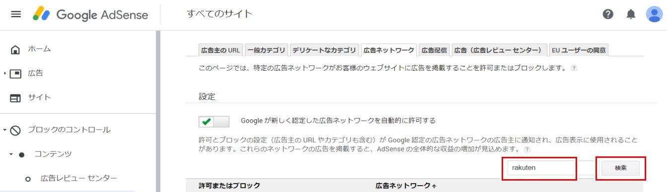 楽天の広告ネットワークを検索