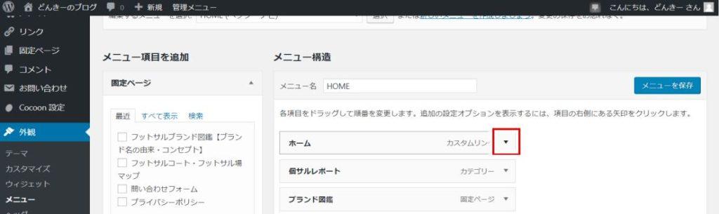 メニュー編集画面