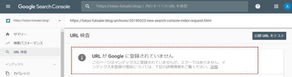 URL検査結果