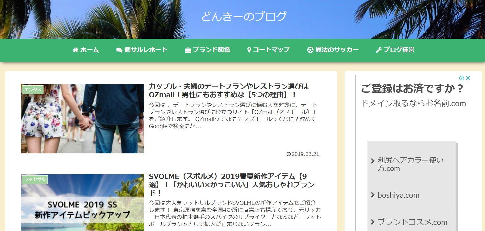 クロームでみたブログのトップページ