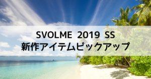 2019春夏新作|SVOLMEスボルメのおすすめアイテム9選!