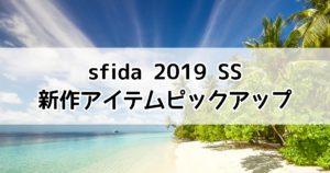 2019春夏新作|sfida(スフィーダ)のおすすめアイテム10選