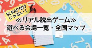 全国版|リアル脱出ゲームの会場・施設一覧 【北海道から九州まで】
