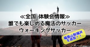 最新ウォーキングサッカー体験会情報!福島山梨福井でイベント予定!