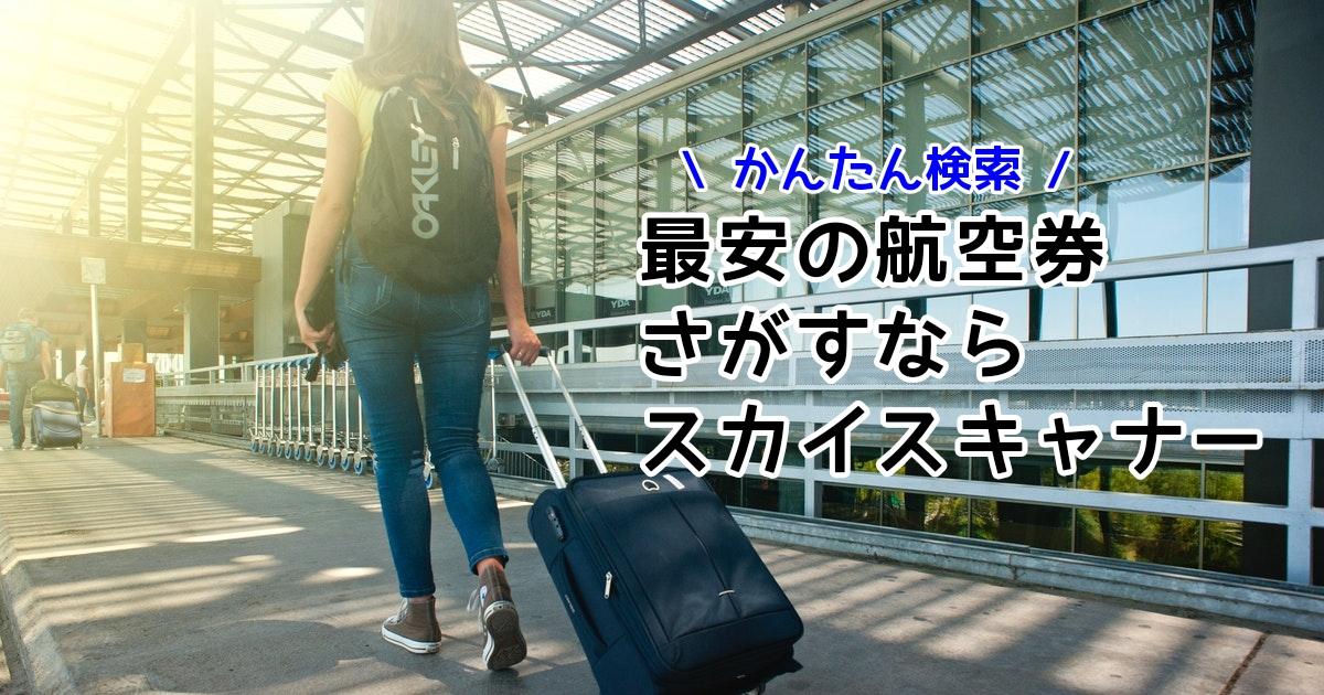 最安の航空券検索ならスカイスキャナー