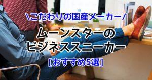 スーツに合うムーンスターのビジネス向け革靴風スニーカー|おすすめ5選