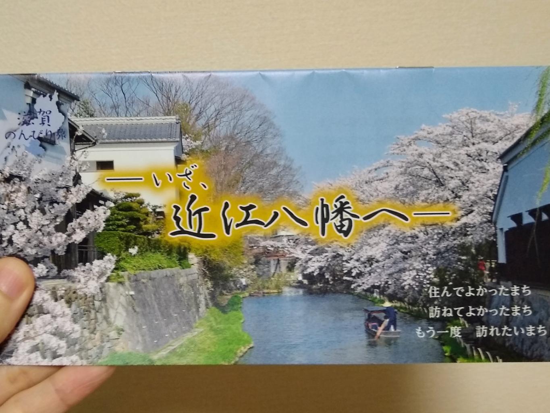近江八幡市のパンフレット表紙