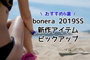 2019春夏新作|bonera(ボネーラ)のおすすめアイテム6選