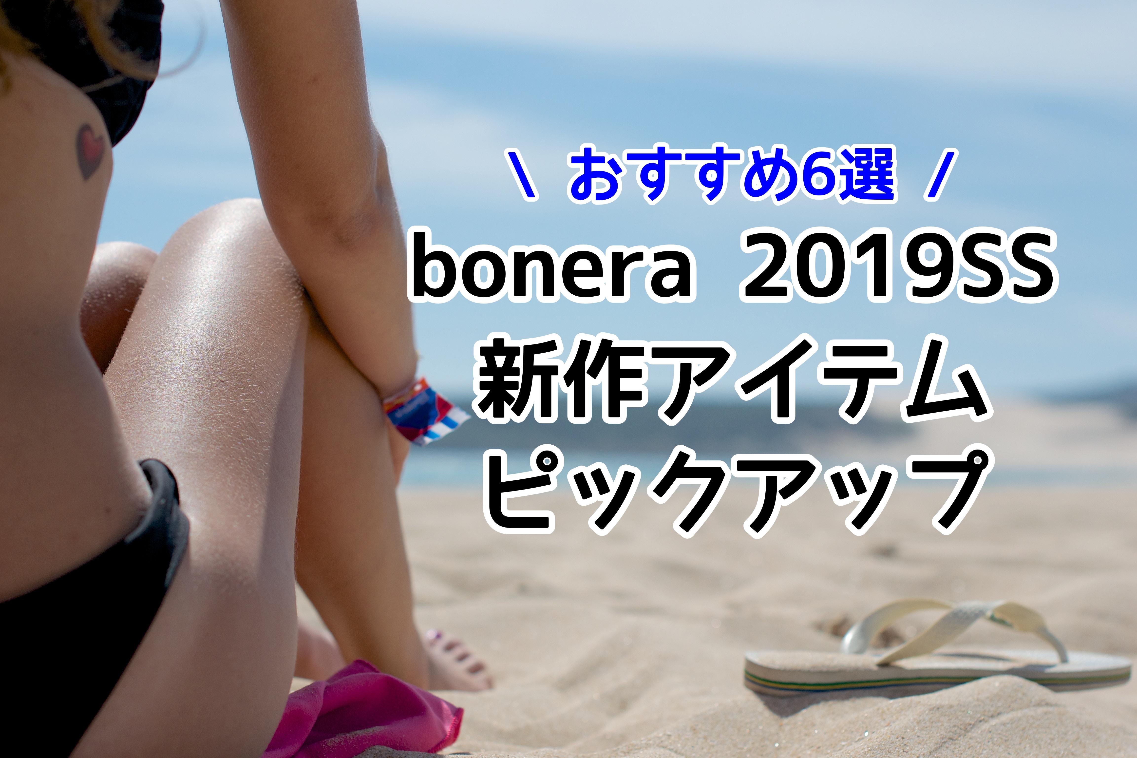 ボネーラの2019春夏新作アイテム6選