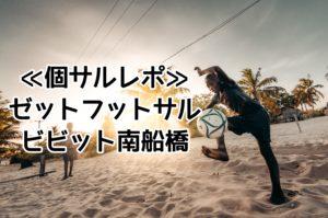 個サルの口コミ評判|ゼットフットサルスポルトビビット南船橋のレポート(千葉県南船橋)