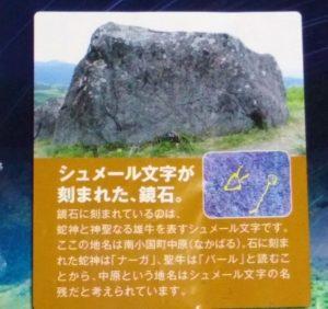 押戸石の丘の鏡石