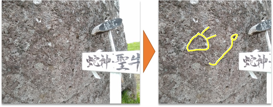 鏡石のシュメール文字