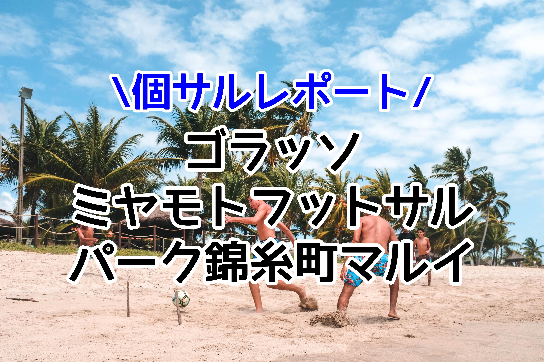 ゴラッソ主催ミヤモトフットサルパーク錦糸町の個サルの口コミ体験談