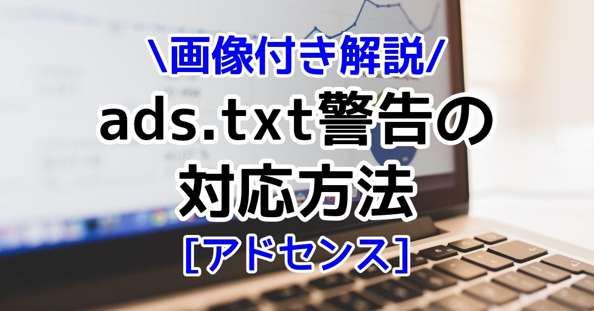 アドセンスのads.txt ファイルが含まれていないサイトがあります。エラーの対応解消方法