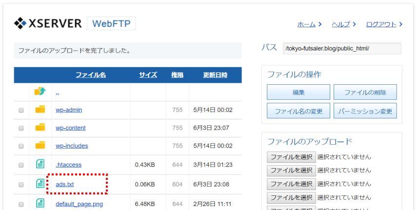 adx.txtファイルがアップロードされたことを確認します