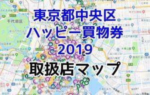 ハッピー買物券|東京都中央区の取り扱い店グーグルマップ(2019年5月末日時点)
