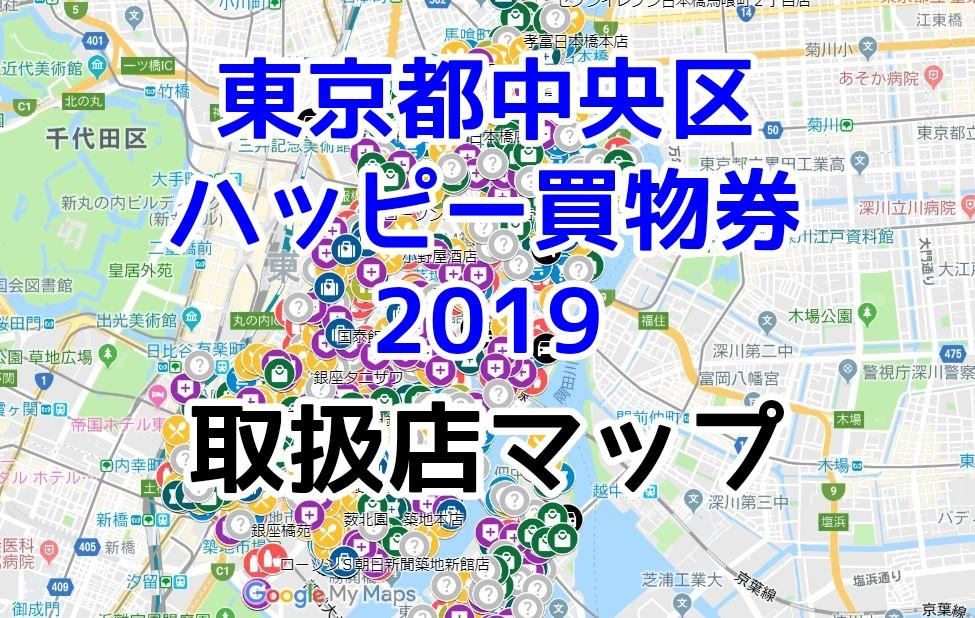中央区ハッピー買物券取扱店舗一覧マップ