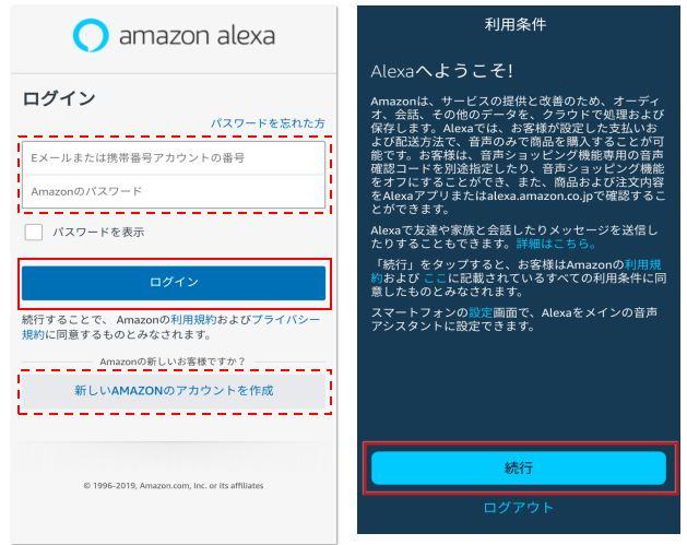 アレクサアプリのログイン画面