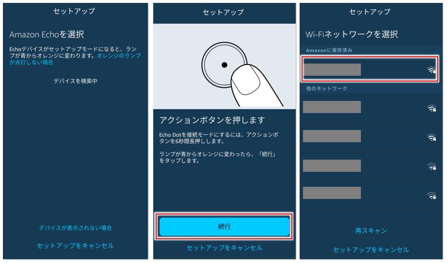 アレクサアプリのWifi設定画面
