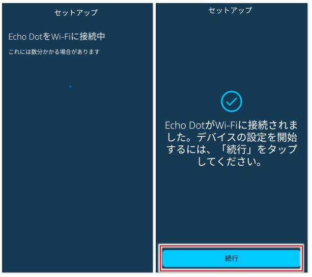 アレクサアプリのWifi設定完了画面