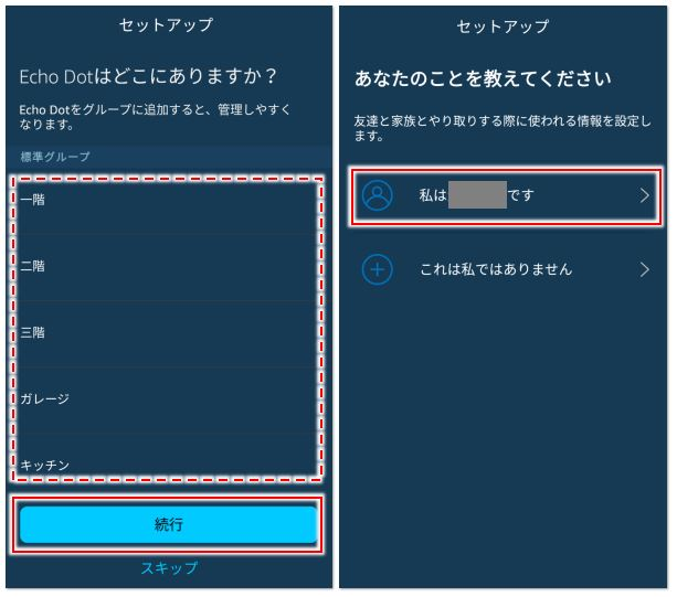 アレクサアプリのエコーの設置場所とユーザーの登録画面