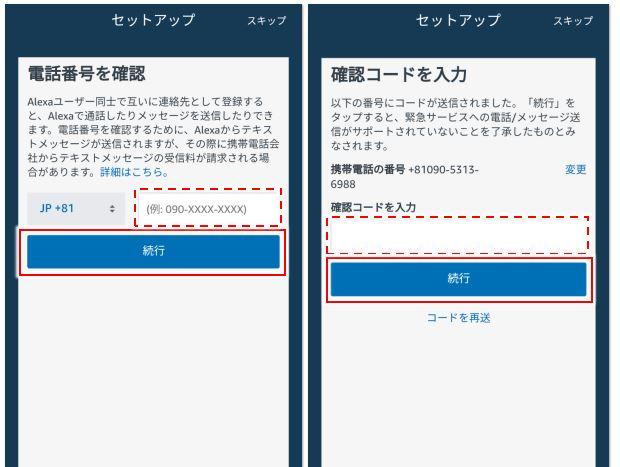 アレクサアプリの電話番号設定画面