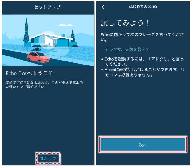 アレクサアプリのチュートリアル画面