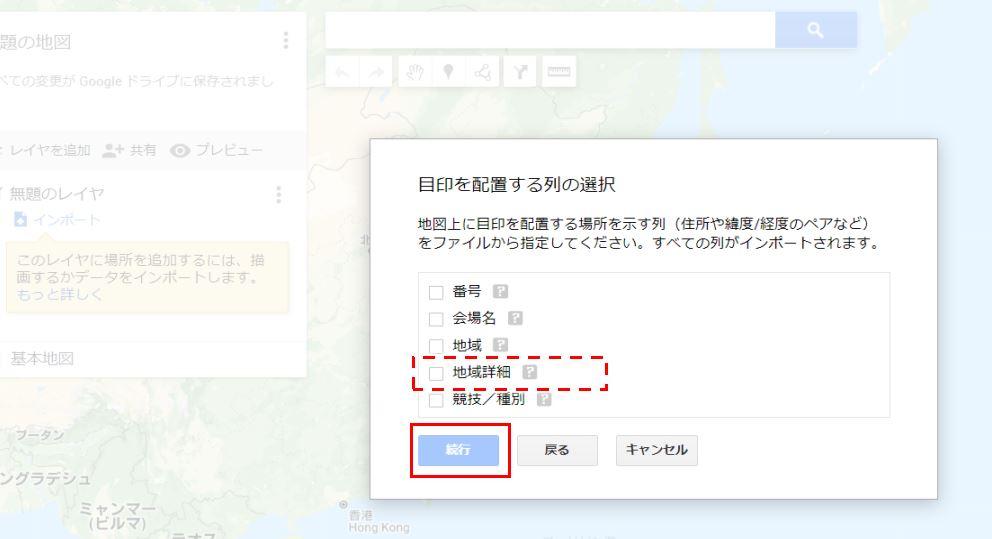 マイマップで地図データをインポートする際の設定画面