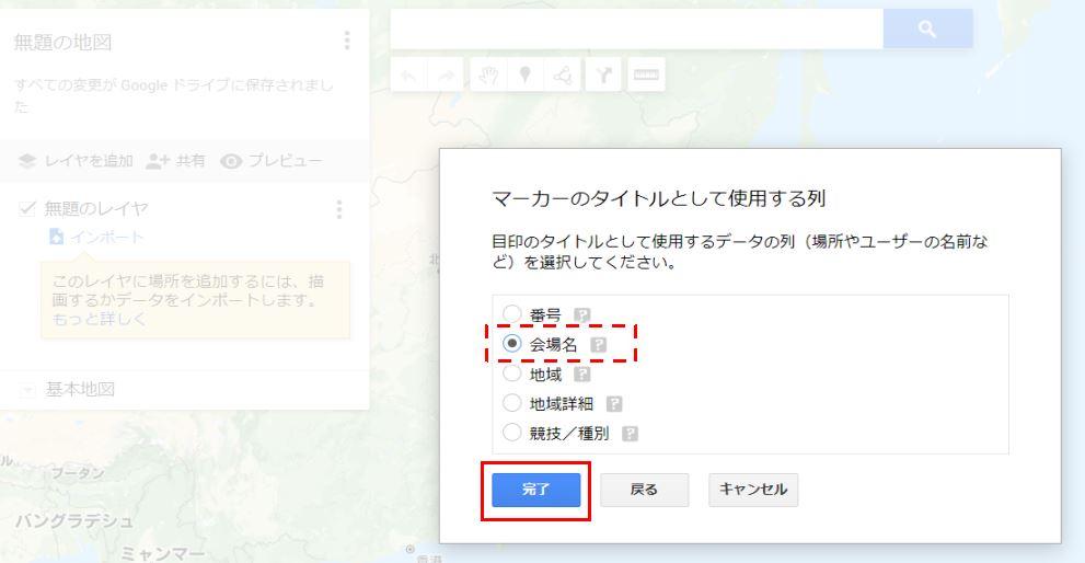 マイマップで地図データのタイトルを設定する画面