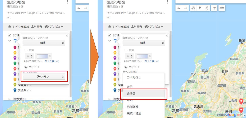 マイマップで会場名をラベルに設定する画面