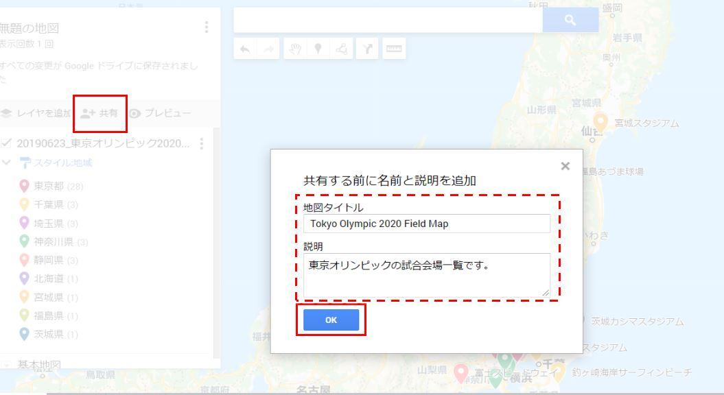 マイマップの地図タイトルと説明を設定する画面