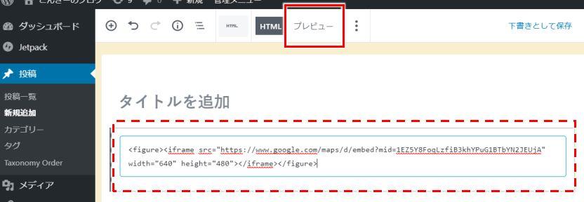 マイマップのHTMLをブログに埋め込む画面