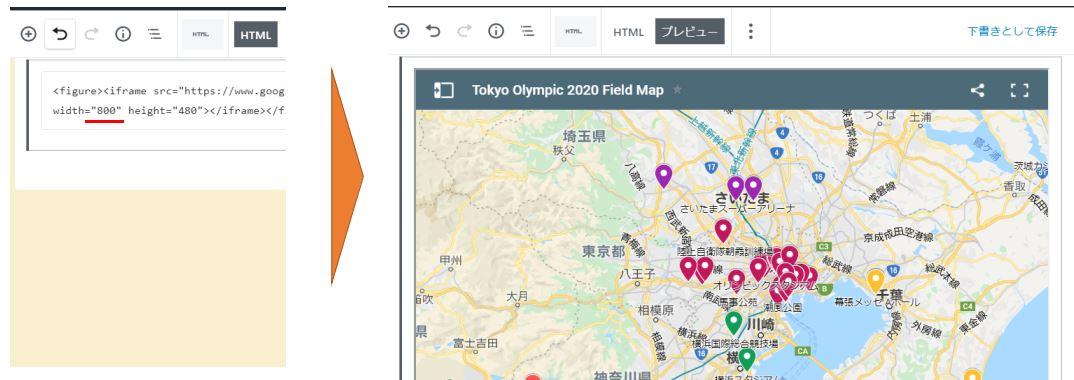 ブログに埋め込むマイマップの表示の大きさを変更した画面