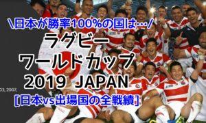 ラグビーワールドカップ2019|日本代表と各出場国の対戦成績まとめ【勝率100%はあの国】