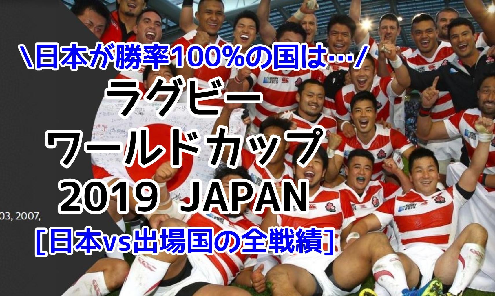 ラグビーワールドカップ2019出場国と日本の過去の対戦成績